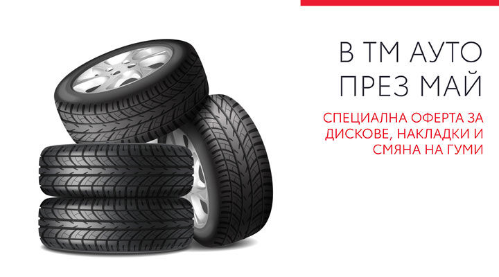 tires in tm auto may