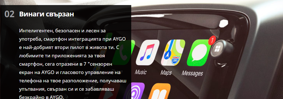 aygo 2018 connectivity