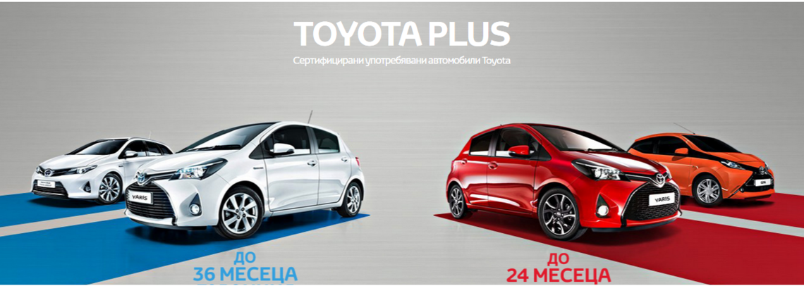 toyota plus cover