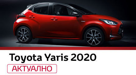 news - Yaris 2020