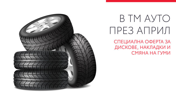 tires in tm auto 720x400px