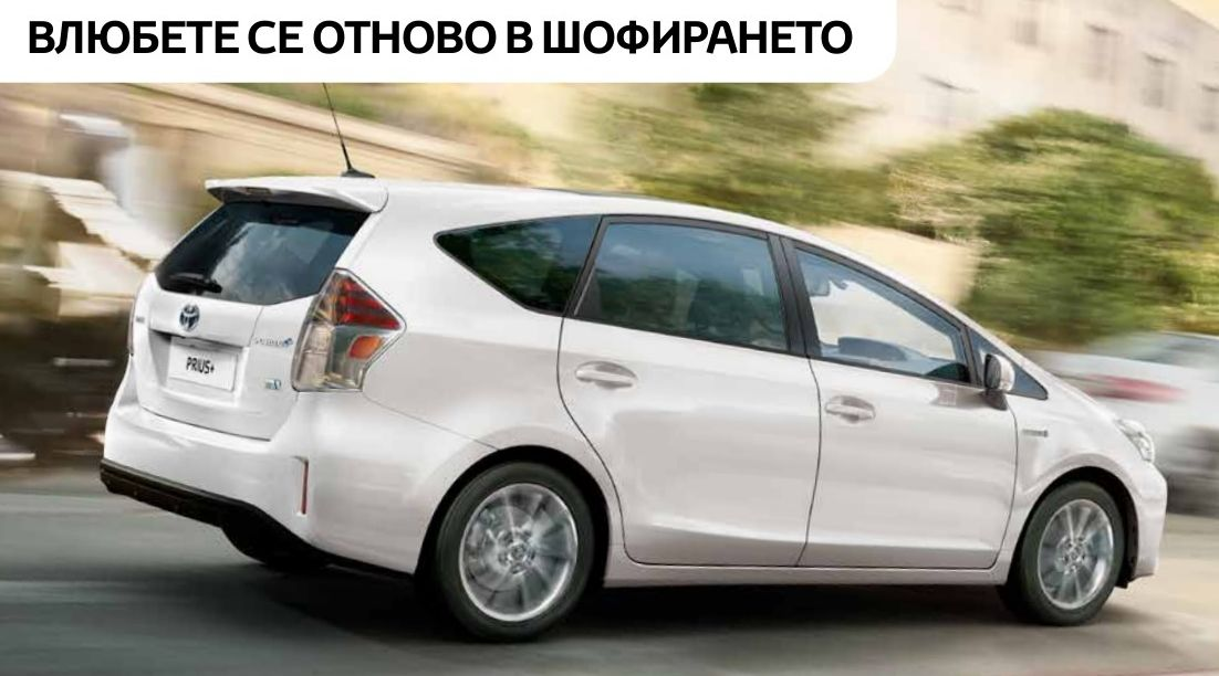 prius plus driving
