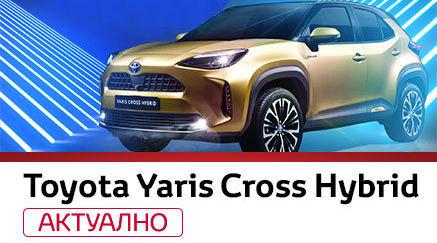 news  - Yaris Cross Hybrid