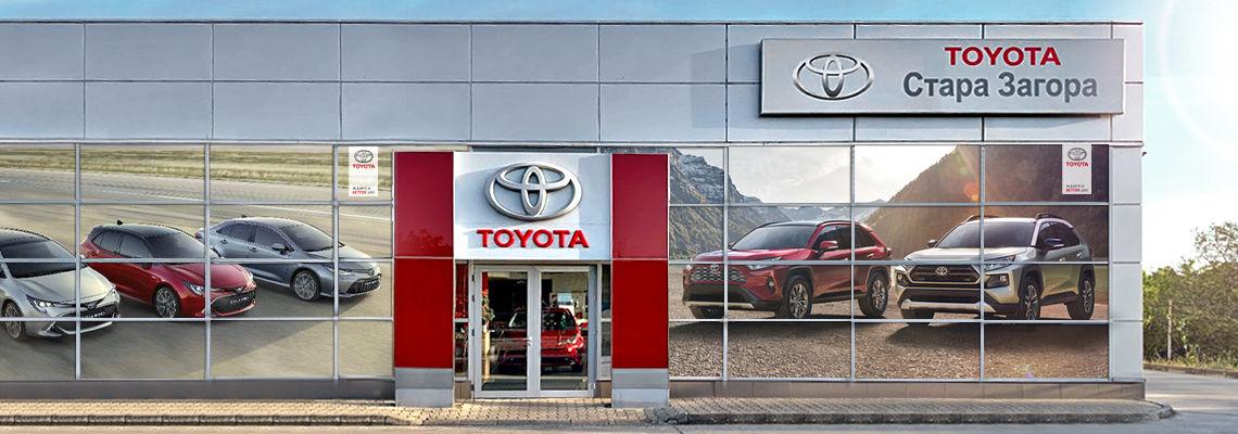 Глобалкар Toyota Стара Загора