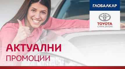 Toyota Top Promo