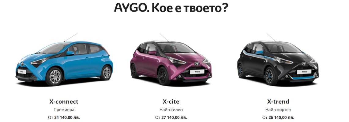 aygo 2018 choice