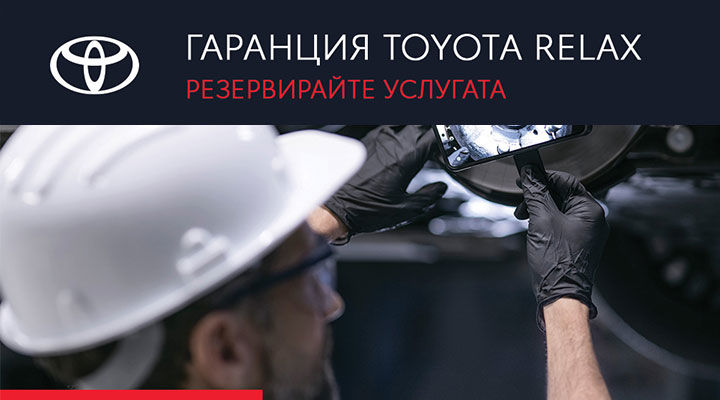 banner toyota relax